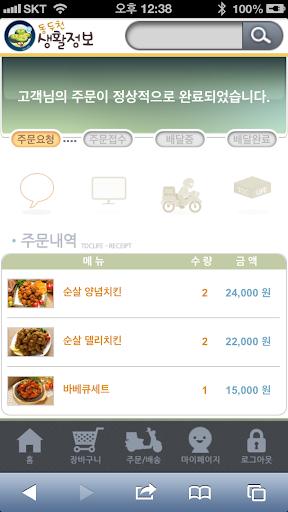 【免費旅遊App】동두천생활정보-APP點子
