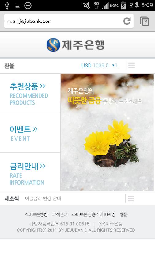 제주은행 스마트뱅킹 - screenshot