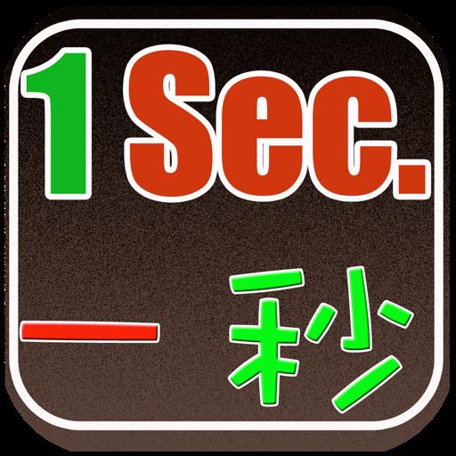 1Sec 秒殺英文單字 LOGO-APP點子