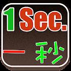 1Sec. 秒杀英文单字 icon