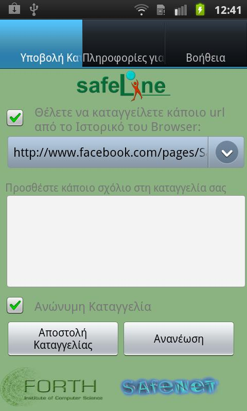 SafeLine - screenshot