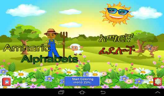 iLearn Amharic- screenshot thumbnail