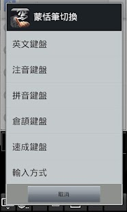 蒙恬筆 - 繁簡合一中文辨識- screenshot thumbnail