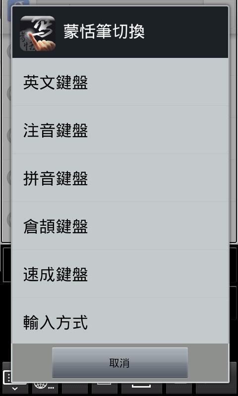 蒙恬筆 - 繁簡合一中文辨識- screenshot