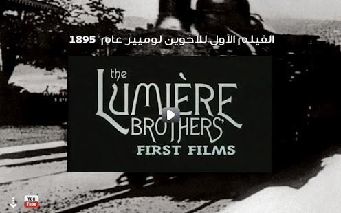 مجلة الجزيرة الوثائقية - screenshot thumbnail