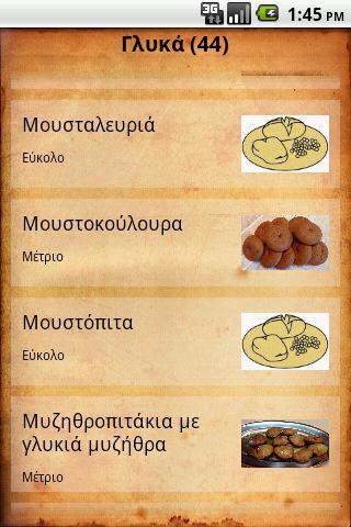 Κρητικές συνταγές δωρεάν - στιγμιότυπο οθόνης