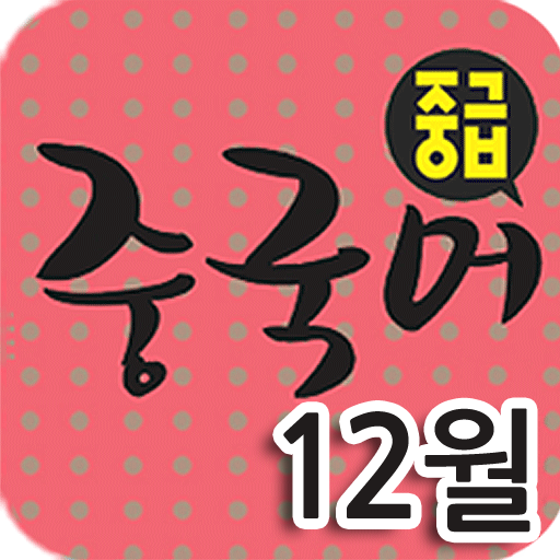 EBS FM 중급중국어(2012.12월호) 教育 App LOGO-APP試玩