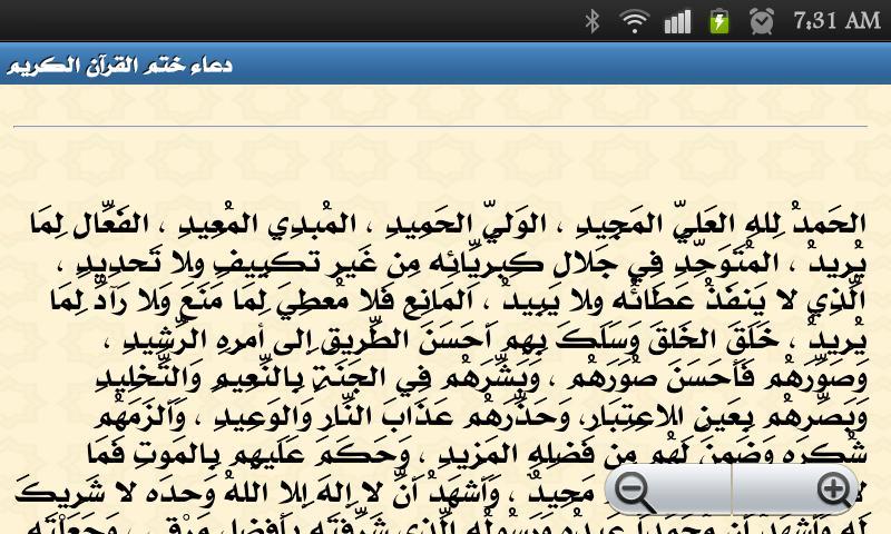 دعاء ختم القرآن الكريم- screenshot