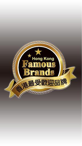 香港最受歡迎品牌