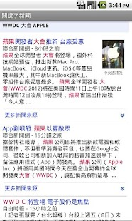Keyword News- screenshot thumbnail