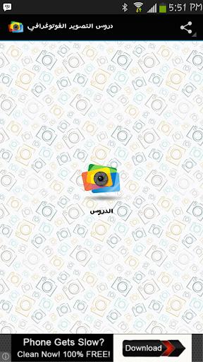 دروس التصوير الفوتوغرافي