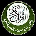 القرآن الكريم – ماهر المعيقلى logo
