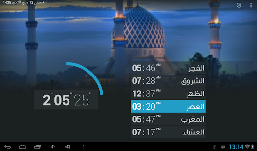 Athanotify - prayer times- screenshot thumbnail