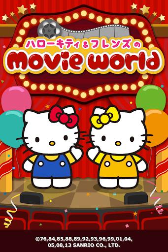 ハローキティ フレンズのMovie World
