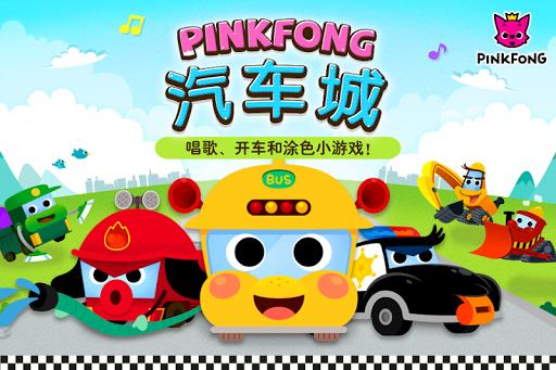 PINKFONG汽车城 :唱歌 开车和涂色小游戏!