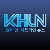 Korean Headline News