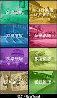 Screenshot of 台灣好好玩