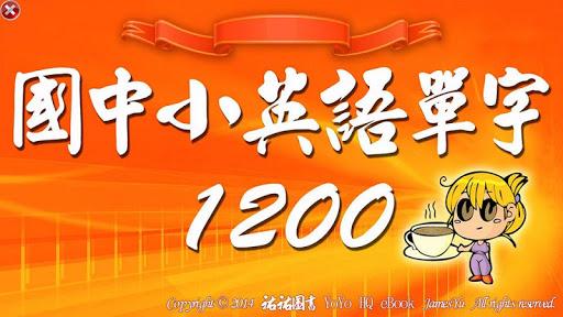 國中小英語單字1200 第1級