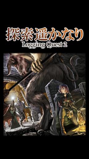 探索遥かなり~Logging Quest 2・放置型RPG