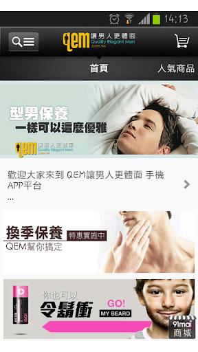 QEM : 男性保養網站,讓男人更體面