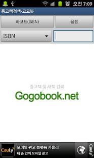 중고책 검색-고고북- screenshot thumbnail