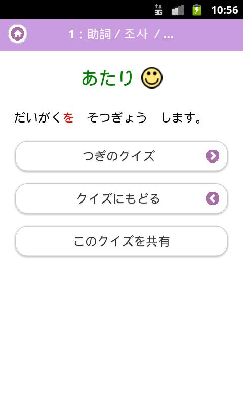 Japanese Quiz (JLPT N1-N5)- screenshot