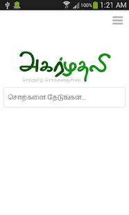 Tamil Lexicon- screenshot thumbnail