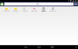 Screenshot of NicoNicoPlayer(Kari)