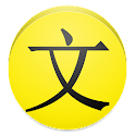 CoBa Chinese characters. lvl-1 icon