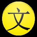 CoBa Caracteres Chinos 1 icon
