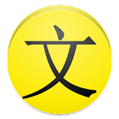 CoBa Chinese characters. lvl-1