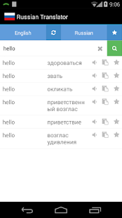 Russian Translator - screenshot thumbnail