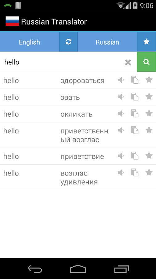 Russian Translator - screenshot