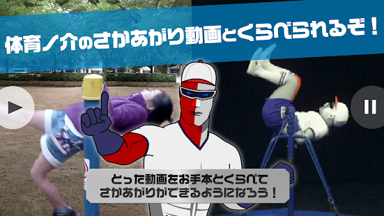 NHK School PE/Robo-boy's PE- screenshot thumbnail