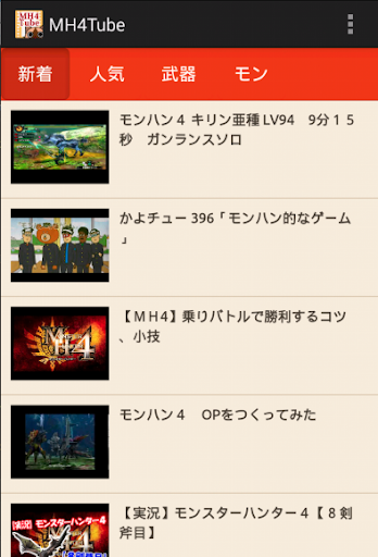 攻略動画 for MH4G - MH4Tube -