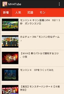 攻略動画 for MH4 - MH4Tube -