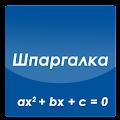 Супер шпаргалка по математике APK Descargar