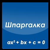 Супер шпаргалка по математике