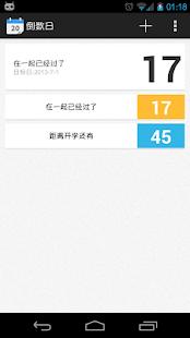 倒数日 screenshot