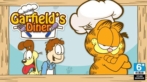 【免費休閒App】加菲貓餐廳-APP點子