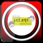 스포츠프렌즈(유소년스포츠클럽) icon