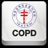 대한 결핵 및 호흡기 학회 COPD