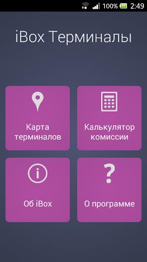 iBox Терминалы Одесса
