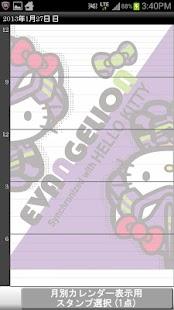 無料工具Appのエヴァンゲリオン × ハローキティ スケジューラー|記事Game