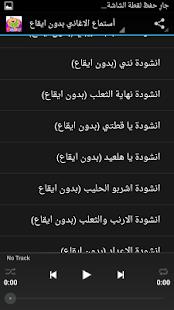 اغاني بيبي بدون ايقاع أناشيد - screenshot thumbnail