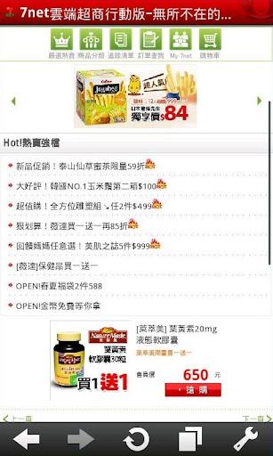 【免費商業App】台灣常用購物入口-APP點子