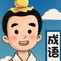 中国成语大会-成语故事汇 icon