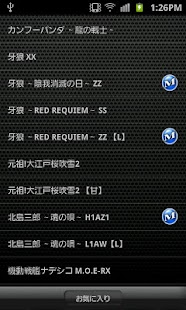 iセグチェッカー- screenshot thumbnail