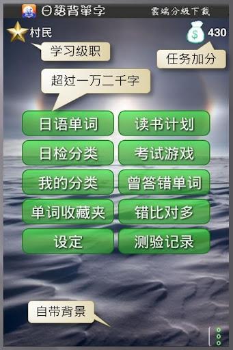 日语背单字 JLPT N5~N1