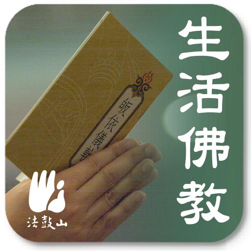 生活佛教-简 LOGO-APP點子